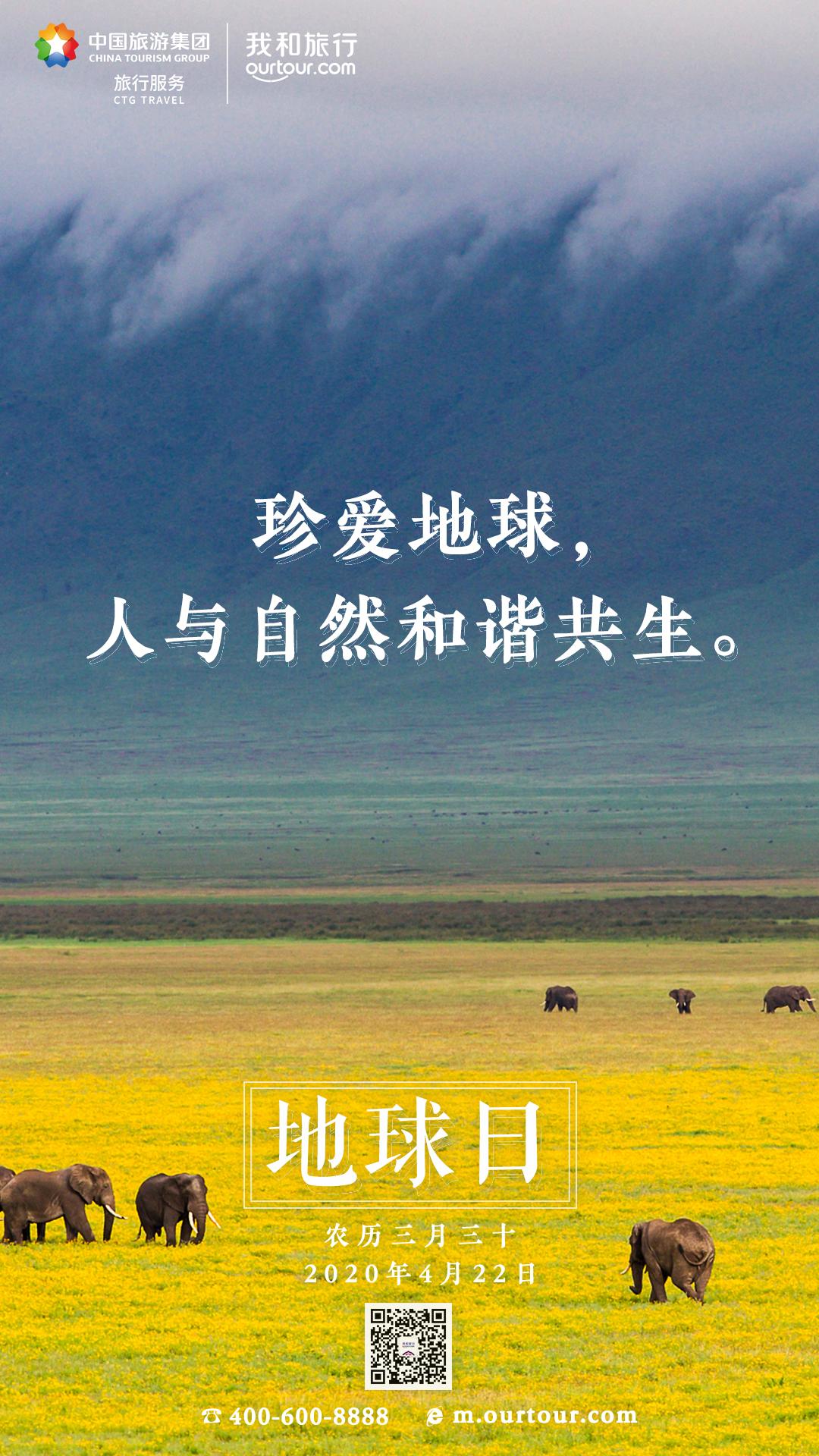 珍爱地球,人与自然和谐共生。