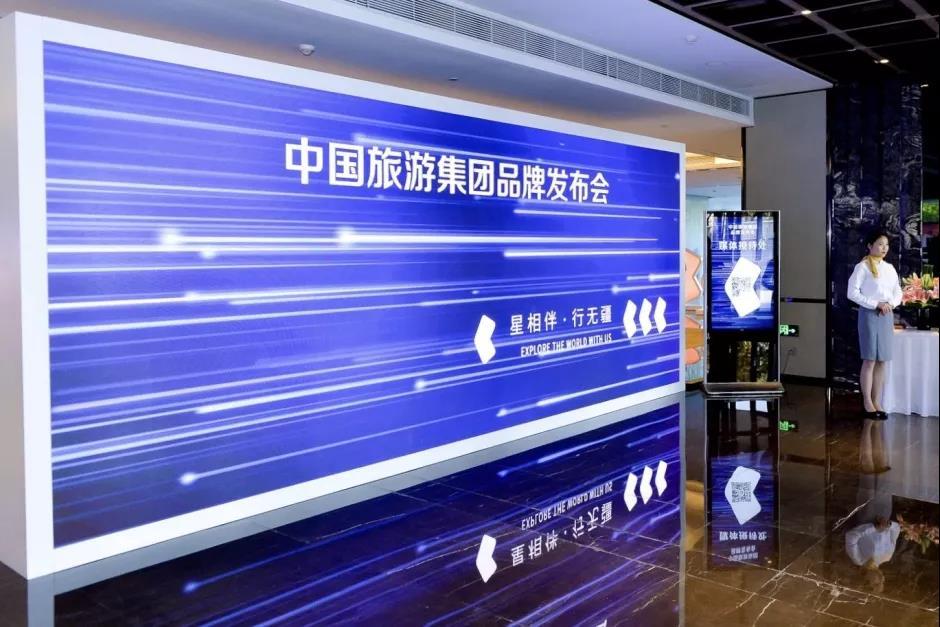 历史新起点!中国旅游集团全新品牌在京发布!