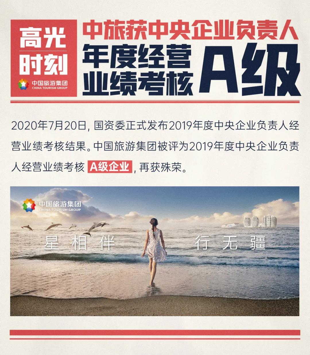 全程燃爆!2020专属于中国旅游集团的十大高光时刻!